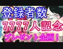 【Fortnite】フォートナイトバトルロイヤル自己ベスト更新&登録者7777人記念プレゼント企画!