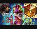 【ハンターを極める】キンクラの人part119【Hearthstone】