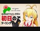 第37位:わざわざフェリーで行く四国徳島初日のでツーリング vol.5 thumbnail