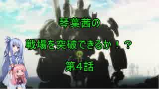 【ボーダーブレイク】琴葉茜の戦線を突破できるか!?(第4話)【BORDERBREAK(PS4)】
