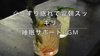 【睡眠BGM】〜ぐっすり眠れて翌朝スッキリ睡眠サポートBGM 〜