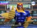 F-ZERO GX インタビュー集(15周年記念のスペシャルエディション)