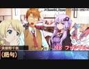 第18位:【クトゥルフ神話TRPG】あくりょうのいえーいpart2【ゆっくりTRPG】 thumbnail