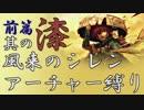 風来のシレン アーチャー縛り07 前篇