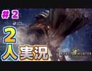 【MH:W】ひと狩りいっちゃお! #2【2人実況】