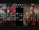 第64位:【三國志】美鈴がフランに教える楚漢戦争 序章「英雄数多」【ゆっくり解説】