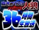 第93位:灼熱限界突破!スリアロ36時間生放送:麻雀プロの人狼(中) thumbnail