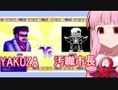 スト2に似た個性的な謎の格闘ゲーム #02【Verdict Guilty】