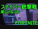 【日刊】初心者だと思ってる人のフォートナイト実況プレイPart54【Switch版Fortnite】スナイパー銃撃戦