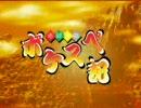 【腐向け】ポ/ケス/ペ赤・緑・金・銀で最/遊/記OPパロ【また途中】 thumbnail
