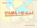 【UTAUで】ぴんぽんだっしゅ!【調教晒し】