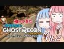 【GRW】帰ってきた琴葉姉妹のゴーストリコンpt.2【琴葉姉妹】