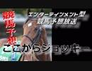 【競馬枠】ここからジョッキーOP動画