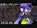 日刊トップテン!VOCALOID&something【日刊ぼかさん2018.08.17】