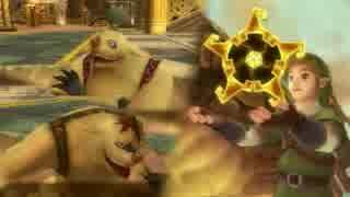 【ゼルダの伝説SWS】大空の勇者と女神の剣part10