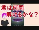 【FEH_063】公式に便乗してクイズ出すサイコカス 【ファイアーエムブレムヒーローズ】