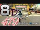 初日から始める!日刊マリオカート8DX実況プレイ479日目