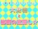 【東方ボイスドラマ】犬走椛と秘密の宝探し☆