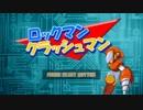 【ロックマン】ロクロク風クラッシュマン