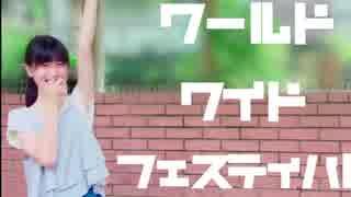 【梅田よぴか】ワールドワイドフェスティ