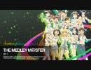 アイドルマスター 「THE MEDLEY M@STER」