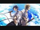 《爽やかに》必要不可欠を歌ってみた【No.A×ichii】 thumbnail