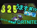 【日刊】初心者だと思ってる人のフォートナイト実況プレイPart56【Switch版Fortnite】スナイパー銃撃戦