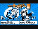 【重音テト×櫻歌ミコ】ちがう!!!【UTAUカバー】