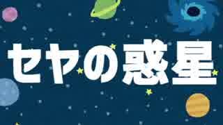 【VOICEROID劇場】セヤの惑星【第四回ひじき祭】