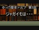 第9位:ゆっくり歴史トリビア 第5回 ジャガイモは・・・ thumbnail