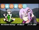 【ポケモンUSM】結☆遊☆紀行! Mix Battle Rating!編 VS妖太刀 【VOICEROID実況】