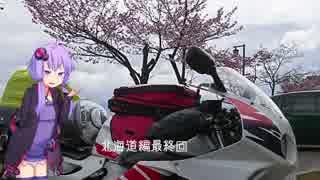 【Voiceroid車載】CBR250RRでゆっくりツーリング北海道編最終回【MC22】