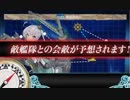 【艦これ】対空噴進弾幕  連続レベリング【5-2】
