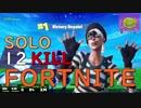 【Fortnite】一級陽キャ建築士のフォートナイト  #22【SOLO/12kill】