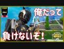 【フォートナイト】俺だって負けないぞ ザコ勢が行くFORTNITE!!