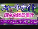 """【Fortnite】フォートナイトバトルロイヤル新たな裂け目!?""""ピートさんのピザ屋とは?"""""""