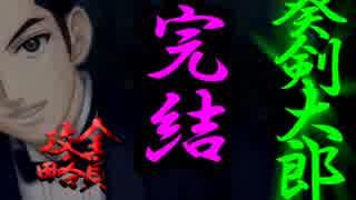 【ドキサバ全員恋愛宣言】プレッシャーを自らかけ続けるドМ、葵剣太郎part.完【テニスの王子様】