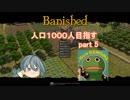 【Banished】人口1000人目指すpart5【ゆっくり実況】