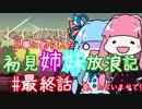 【Kenshi】初見姉妹放浪記 #10(完)【VOICEROID実況】