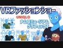 【ユニクロ×ナムコ】VRファッションショー