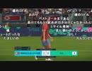 【YTL】うんこちゃん『ウイニングイレブン2018』part61【2018/07/19】
