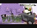 【日刊Minecraft】真・最強の匠は誰か!?ゲリラ編!絶望的センス4人衆がMinecraftをカオス実況!#23