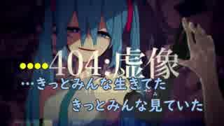 【ニコカラ】404:虚像《しとお》(On Vocal)