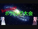 【besiege】キャラが定まってない琴葉姉妹のボウリング大会