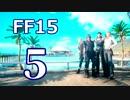 【実況】FINAL FANTASY XV で友情を学ぶ【5】