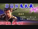 DQN鬼武蔵-TS-(信長の野望・大志)#18蒲生米略奪!