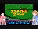 【ボイスロイド実況】茜と葵のゲーム日記20