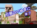 【Minecraft実況】旦那のいぬまにマインクラフト【♯7】