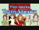 【卓m@s】ゼッケンズのトランスアメリカ 第5話【ボードゲーム】