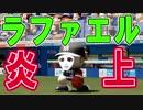 【パワプロ2018】新規参入球団で大正義ペナント!part11【ゆっくり実況】